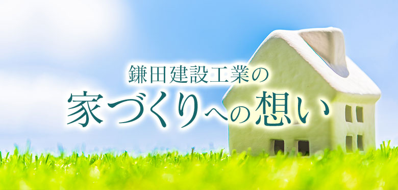 鎌田建設工業の家づくりへの想い